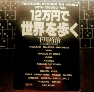 12万円で世界を歩く